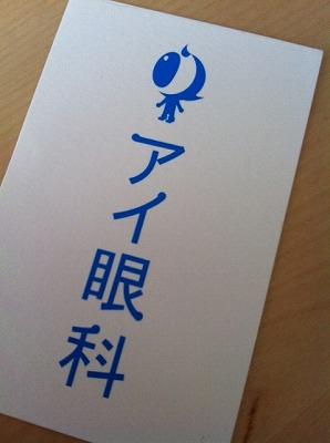 s-eye.jpg
