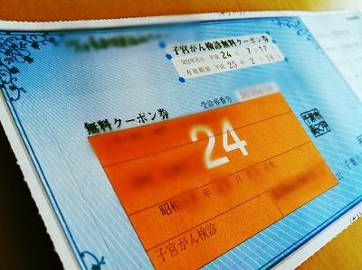 s-ticket.jpg